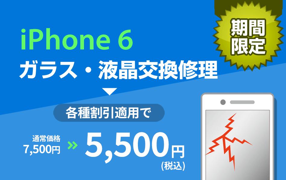 iPhone6 ガラス・液晶交換修理
